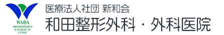 和田整形外科・外科医院